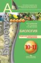 Сухорукова Общая биология 10-11 класс Поурочное тематическое планирование (