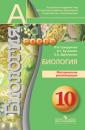 Сухорукова Общая биология 10 класс Методические рекомендации. Профильный уровень (