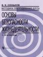 Сюньков Правила дорожного движения. Методическое пособие. 1-4 класс