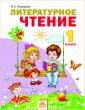 Лазарева 1 класс Литературное чтение. Учебник. ФГОС. (Дом Федорова)