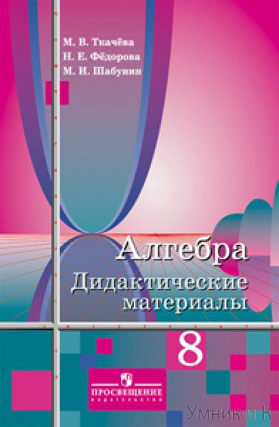 Гдз Дидактические Материалы К Учебнику Алимова