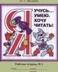 Лазарева 1 класс Литературное чтение. Методические рекомендации. ФГОС. (Дом Федорова)