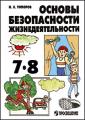 Топоров ОБЖ   7-8 класс
