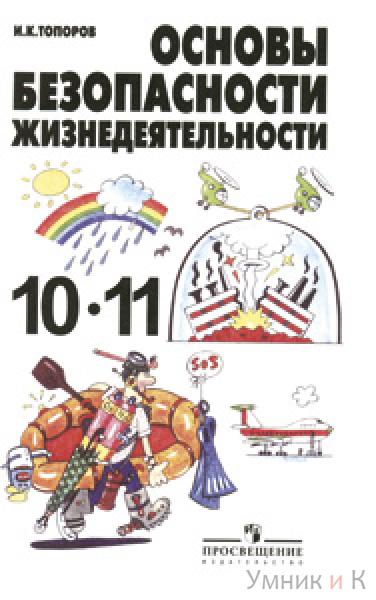 Скачать Основы безопасности жизнедеятельности. 8 класс - Смирнов А.Т., Хренников Б.О. в PDF