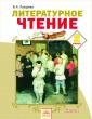 Лазарева 2 класс Литературное чтение. Учебник часть 1. ФГОС. (Дом Федорова)