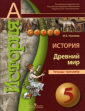 Уколова  5 класс  История. Древний мир. Тетрадь-тренажер (