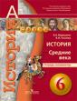 Уколова  6 класс  История. Средние века. Тетрадь-экзаменатор (