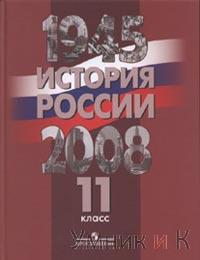 Уткин, Филиппов История России. 1945-2008 гг. 11 класс Учебник с вкладышем