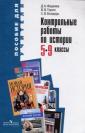 Фадеева Контрольные работы по истории 5-9 класс