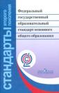Федеральный государственный образовательный стандарт основного общего образования (Стандарты второго поколения)
