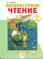 Лазарева 3 класс Литературное чтение. Учебник часть 1. ФГОС. (Дом Федорова)