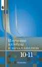 Федорова 10-11 класс Изучение алгебры и начало анализа
