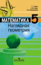 Ходот  5 класс Наглядная геометрия. Учебник. ФГОС