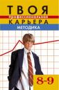 Чистякова Твоя профессиональная карьера 8- 9 класс Методика
