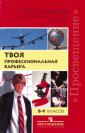 Чистякова Твоя профессиональная карьера 8- 9 класс Программа