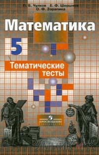 Чулков 5 класс Математика. Тематические тесты