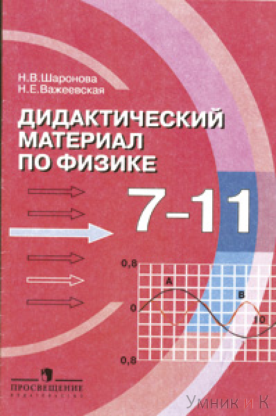 Марон А. Е. Физика. 10 класс. Дидактические материалы ОНЛАЙН