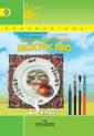 Шпикалова Изобразительное искусство.  Учебник 3 класс (Серия