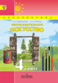 Шпикалова Изобразительное искусство.  Учебник 4 класс (Серия