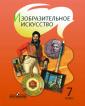 Шпикалова Изобразительное искусство.  Учебник 7 класс