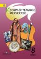 Шпикалова Изобразительное искусство.  Учебник 8 класс ФГОС