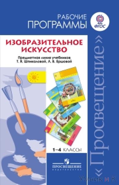 Шпикалова Изобразительное искусство. Рабочие программы 1-4 класс  ФГОС