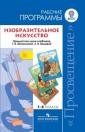 Шпикалова Изобразительное искусство. Рабочие программы. 5-8 класс