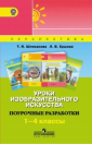 Шпикалова Уроки изобразительного искусства. Поурочные разработки. 1-4 класс ФГОС (Серия