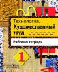 Шпикалова Художественный труд.  Рабочая тетрадь 1 класс