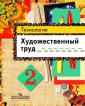 Шпикалова Художественный труд.  Учебник 2 класс