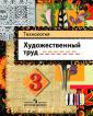 Шпикалова Художественный труд.  Учебник 3 класс
