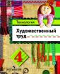 Шпикалова Художественный труд.  Учебник 4 класс