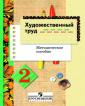 Шпикалова Художественный труд. Методическое пособие 2 класс