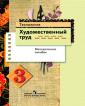 Шпикалова Художественный труд. Методическое пособие 3 класс