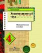 Шпикалова Художественный труд. Методическое пособие 4 класс