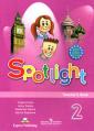 Быкова Английский в фокусе (Spotlight). 2 класс. Книга для учителя.