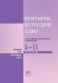 Львова Русский язык. 5-11 класс Программы общеобразовательных учреждений.  (Мнемозина)