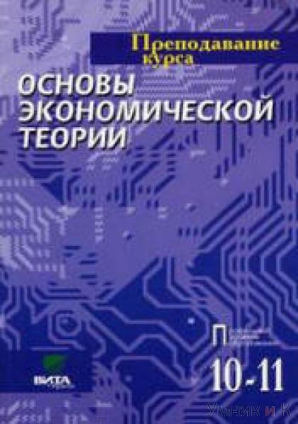 гдз основы учебник экономической теории