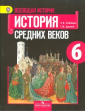 Агибалова 6 класс.