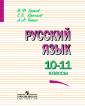 Греков Русский язык. Учебник 10-11 класс