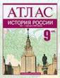 Атлас.  История России. XX начало XXI века. 9 класс /Пономарев