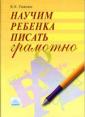 Павлюк Научим ребенка писать грамотно (Дом Федорова)