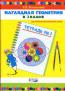 Кронтик Захарова Учимся записывать числа Тетрадь