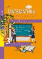 Чекин  Математика. 3 класс  Учебник Часть 1. ФГОС