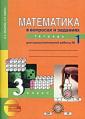 Юдина  Математика в вопросах и заданиях. 3 класс. Тетрадь для самостоятельной работы № 2. ФГОС