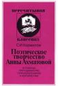 Помощь Преподавателю. Кормилов Поэтическое творчество Ахматовой (Дом Федорова)