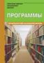 Кронтик Малаховская Ван Гог и Григорьев  Альбом для работы взрослых с детьми.