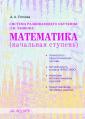 Попова  Система развивающего обучения Занкова: МАТЕМАТИКА (начальная ступень). Учебное пособие (Дом Федорова)