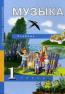 Федотова 3 класс Окружающий  мир.  Учебник Часть 1.