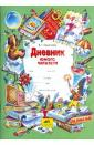Ермолаева Дневник юного читателя  Пособие для учащихся начальной школы